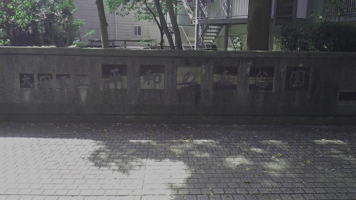 大田区平和の森公園