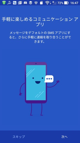 Androidメッセージ 起動