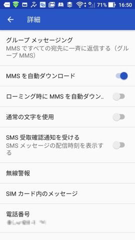 Androidメッセージ 詳細設定
