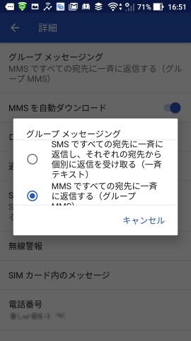 Androidメッセージ グループメッセージング