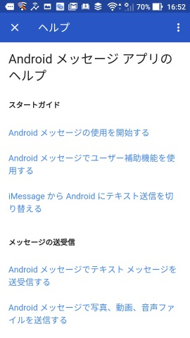 Androidメッセージ ヘルプ