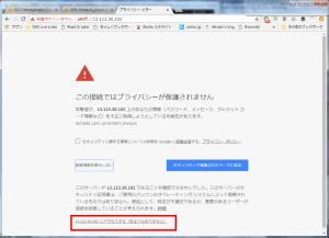 http error ignore